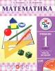 Математика 1 кл часть 2я